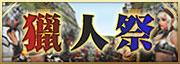 獵人祭第34回 11/23~12/14 Carnival_180x64