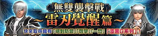 無雙&雙頭襲擊戰 4/19 ~ 4/26 515x120(201)