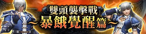 無雙&雙頭襲擊戰 4/19 ~ 4/26 515x120(203)