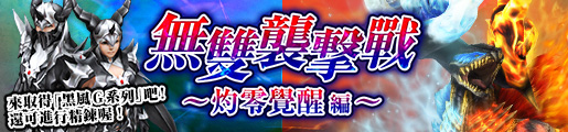 無雙&雙頭襲擊戰 11/8 ~ 11/15 515x1202_(2)