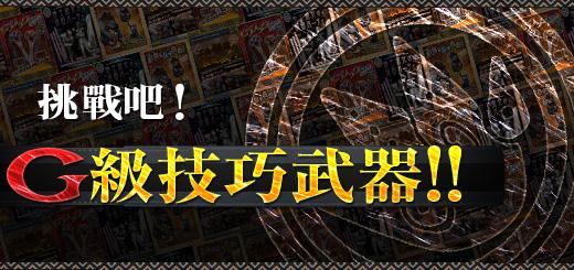雪之梦 g调钢琴谱-可用「商队雪箱」强化为   级技巧武器的武器生产活动   ■活动名称:复