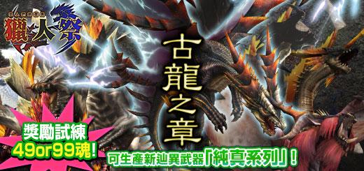 獵人祭第50回 12/20~1/13 520x245_50a(1)