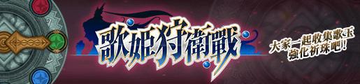 歌姬狩衛戰第3回 7/27~8/10 515x120(5)